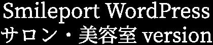 Smileport WordPress04【サロン・美容室】